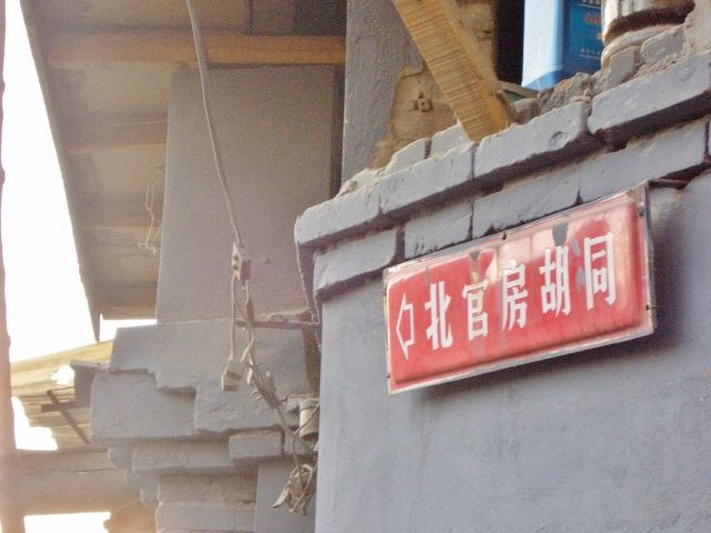 北京の旧城内にある胡同